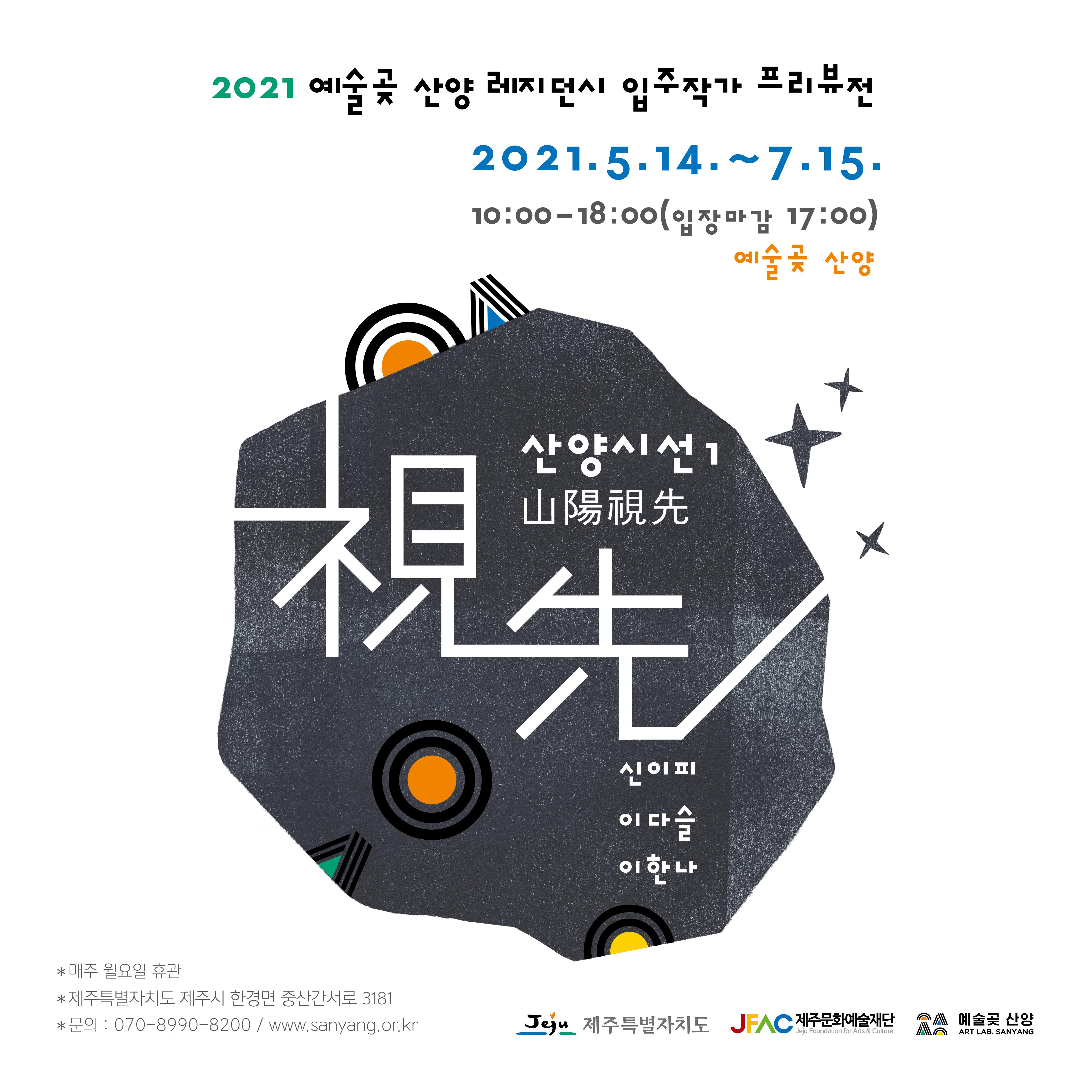 http://www.sanyang.or.kr/data/editor/2105/9eb2caf627160ec0118474e9c37b9d54_1620811304_7294.jpg